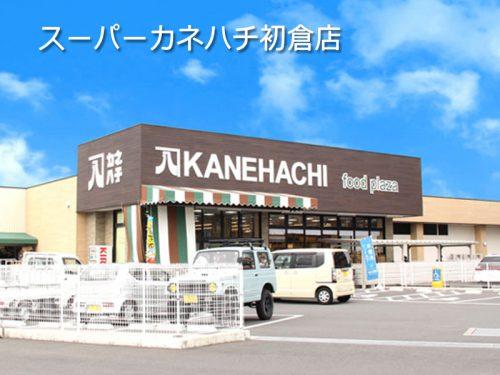 スーパーカネハチ初倉店(周辺)