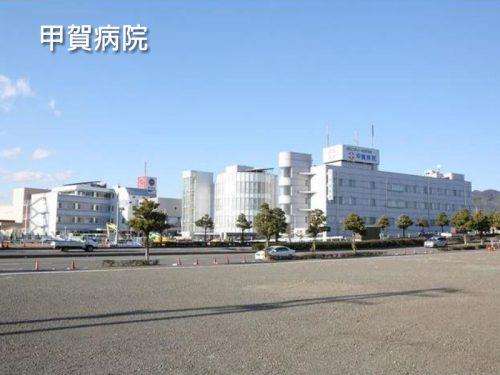 甲賀病院(周辺)