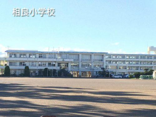 相良小学校(周辺)