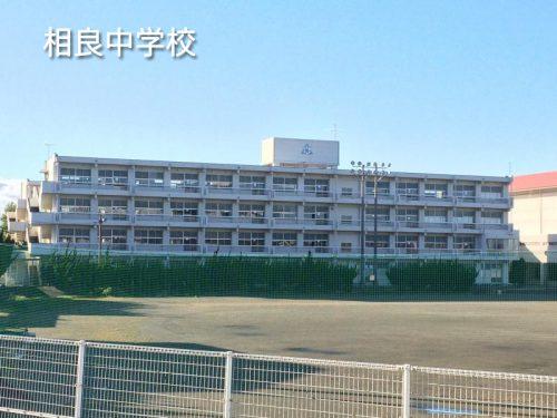 相良中学校(周辺)