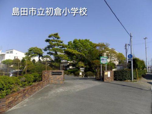 島田市立初倉小学校(周辺)