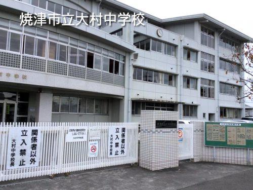 焼津市立大村中学校(周辺)