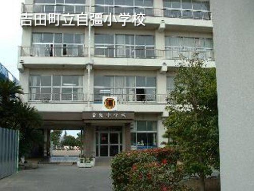 吉田町立自彊小学校(周辺)