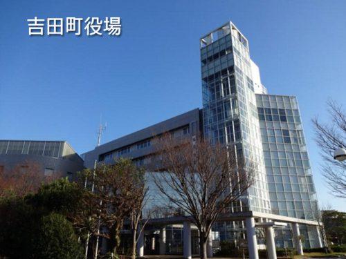 吉田町役場(周辺)